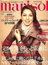 marisol (マリソル) 2007年 12月号 [雑誌]