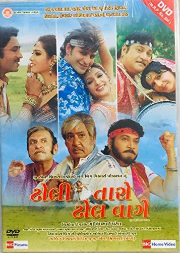 Dholi Taro Dhol Vage [Gujarati]