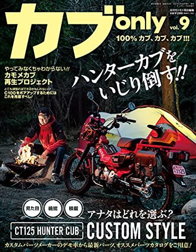 ダートスポーツ6月号増刊 カブ only vol.9 【雑誌】