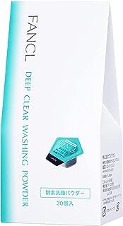 ファンケル (FANCL) ディープクリア洗顔パウダー 30個入り 酵素洗顔 環境配慮型パッケージ