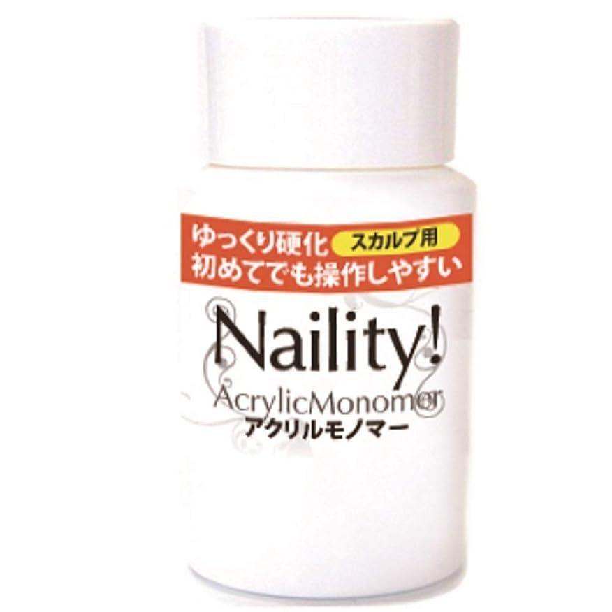 欠乏ダイアクリティカル貝殻Naility! アクリルモノマー 50mL