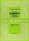 スマリヤン 数理論理学 述語論理と完全性定理