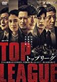 連続ドラマW トップリーグ DVD-BOX[DVD]