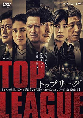連続ドラマW トップリーグ DVD-BOX