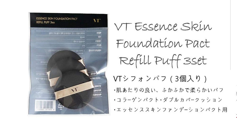 治世かなり印象的VT☆ChiffonPuff3pcs☆VTシフォンパフ(3個入り)[並行輸入品]
