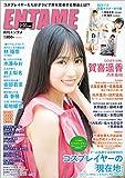 ENTAME 2020年 09・10合併号 [雑誌]