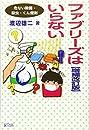 ファブリーズはいらない【増補改訂版】: 危ない除菌・殺虫・くん煙剤