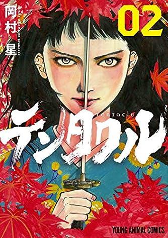 テンタクル 2 (ヤングアニマルコミックス)