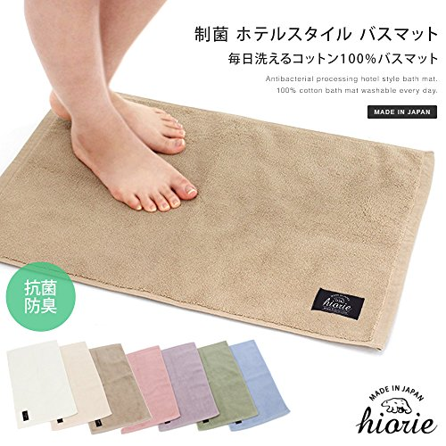 丸中hiorie(ヒオリエ)『制菌ホテルスタイルバスマット(HSLbm)』