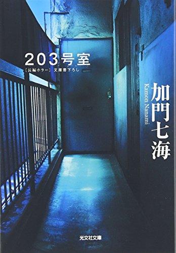 203号室 (光文社文庫)