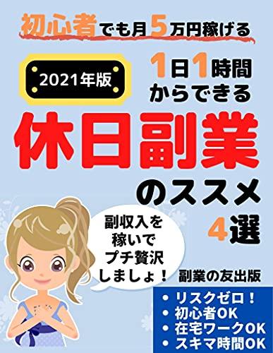【2021年版】休日副業のススメ4選: 初心者でも月5万円稼げる、1日1時間からできる