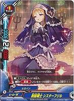 バディファイト/ヒーローW/制服戦士 シスターフリル PR/0270