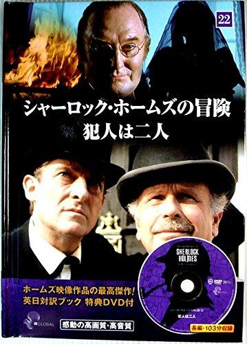 シャーロック・ホームズの冒険 22 犯人は二人 英日対訳ブック 特典DVD付