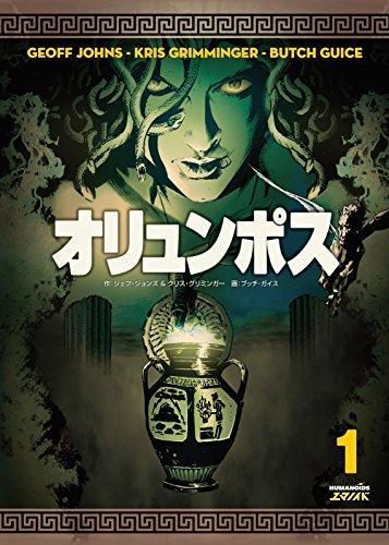 オリュンポス T1 (Japanese Edition)