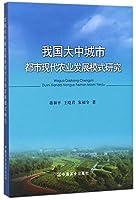 我国大中城市都市现代农业发展模式研究