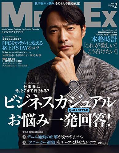 MEN'S EX (メンズ ・エグゼクティブ) 2021年1月号 [雑誌]