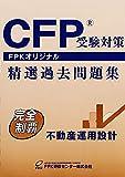 CFP受験対策精選過去問題集 不動産運用設計 (2019~2020年版)