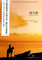 Riding lesson(Chinese Edition)