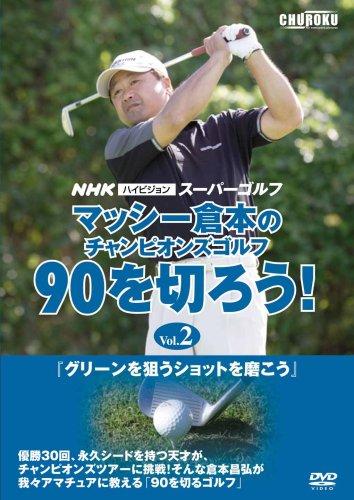 NHKハイビジョン スーパーゴルフ マッシー倉本のチャンピオンズゴルフ 90を切ろう!Vol.2 グリーンを狙うショットを磨こう [DVD]