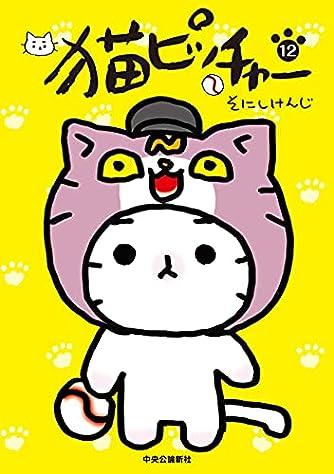 猫ピッチャー 12 (単行本)