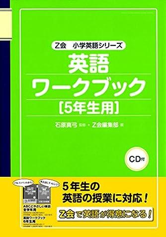 Z会小学英語シリーズ 5年生用・英語ワークブック
