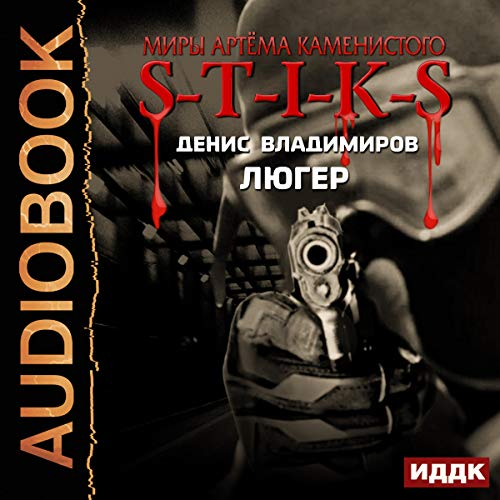The Worlds of Artiom Kamenisty. S-T-I-K-S. Luger (Russian Edition) Titelbild