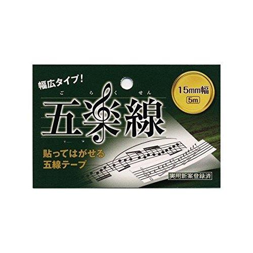 五楽線テープ/幅広タイプ(15mm幅)×2個入り/貼って剥がせる五線の紙テープ