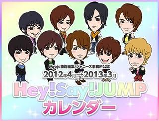 2012年4月―2013年3月/Hey!Say!JUMPカレンダー ジャニーズ事務所公認・Myojo特別編集 ([カレンダー])