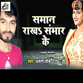 Saman Rakha Sambhaar Ke - Single