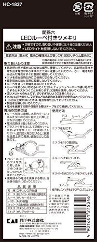 貝印関孫六LEDルーペ付きツメキリHC1837