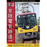 京阪電気鉄道 全線 後編 4K撮影作品  [DVD]