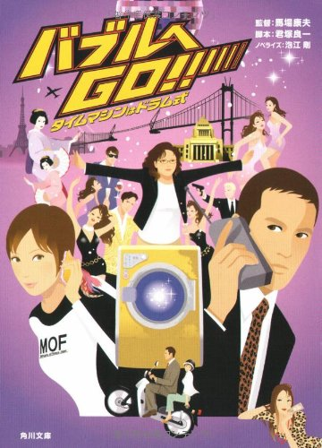 バブルへGO!!―タイムマシンはドラム式 (角川文庫)の詳細を見る
