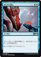 MTG マジック:ザ・ギャザリング どんでん返し(アンコモン) 基本セット2019(M19-078) | 日本語版 ソーサリー 青