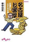 名古屋お金学—「お値打ちケチ」の才覚 (だいわ文庫) - 岩中 祥史