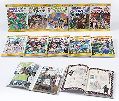 歴史漫画タイムワープシリーズ【テーマ別編】10巻セット
