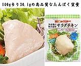 鶏胸肉(サラダチキン)