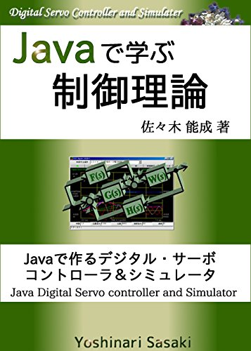 Learn Digital Servo Control Theory with Java Program: Java Programming for Digital Servo Controller and Simulator (Japanese Edition)
