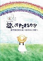 ミュージカル 泣いてたまるか!!漢字検定者大会~虹の向こう側へ [DVD]