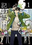 記憶屋 1巻 (デジタル版ガンガンコミックスUP!)