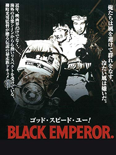 ゴッド・スピード・ユー!BLACK EMPEROR