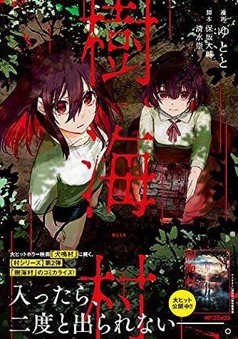 樹海村 (MFコミックス ジーンシリーズ)