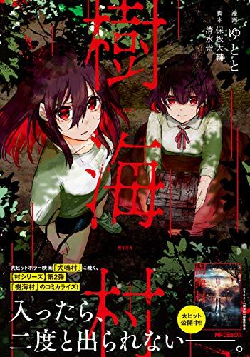 樹海村 (MFコミックス ジーンシリーズ)の詳細を見る