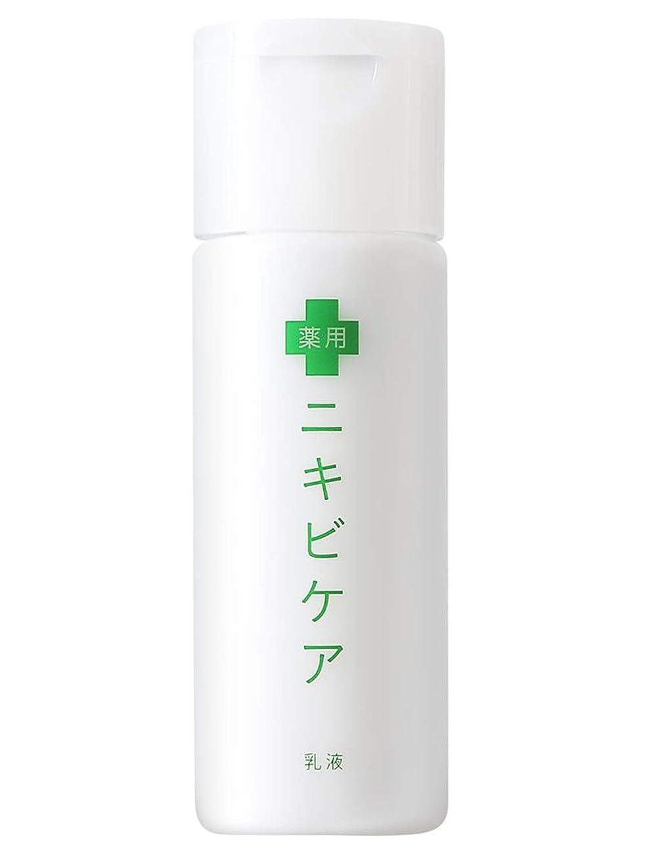 ちょっと待ってシェードスリンク医薬部外品 薬用 ニキビケア 乳液 大人ニキビ 予防「 あご おでこ 鼻 ニキビ 顔 対策 アクネ 対策 保湿剤 」「 プラセンタ コラーゲン ヒアルロン酸 配合 」 メンズ & レディース 100ml