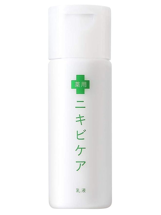 包括的用心する下向き医薬部外品 薬用 ニキビケア 乳液 大人ニキビ 予防「 あご おでこ 鼻 ニキビ 顔 対策 アクネ 対策 保湿剤 」「 プラセンタ コラーゲン ヒアルロン酸 配合 」 メンズ & レディース 100ml
