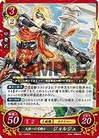 ファイアーエムブレム サイファ/英雄たちの戦刃 大陸一の弓騎士 ジョルジュ B01-034HN