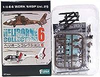 【1S】 エフトイズ 1/144 ヘリボーンコレクション Vol.6 シークレット OH-1 ニンジャ 陸上自衛隊 冬季迷彩 単品