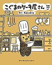 こぐまのケーキ屋さん コミック 1-5巻セット