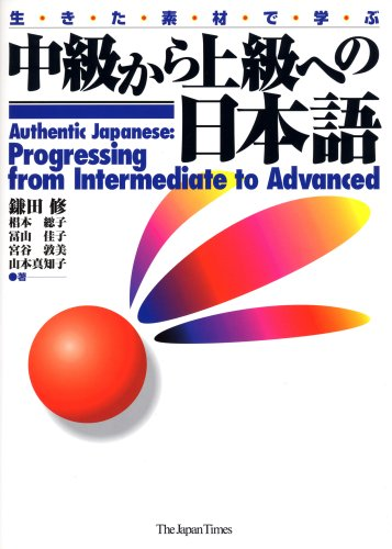 Authentic Japanese: Progressing from Intermediate to Advanced