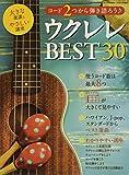 大きな楽譜とやさしい講座 コード2つから弾き語ろう♪ウクレレBEST30 (Go!Go!GUITAR 2016年4月号増刊)