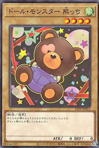 遊戯王 21PP-JP015 ドール・モンスター 熊っち (日本語版 ノーマル) プレミアムパック PREMIUM PACK 2021